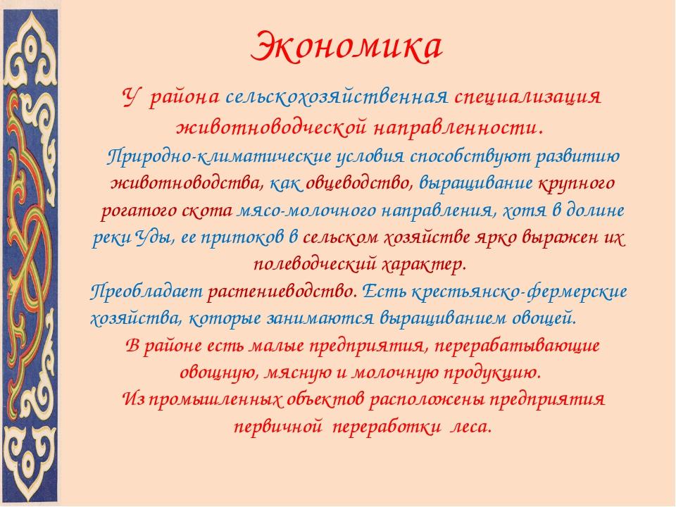Экономика У района сельскохозяйственная специализация животноводческой направ...