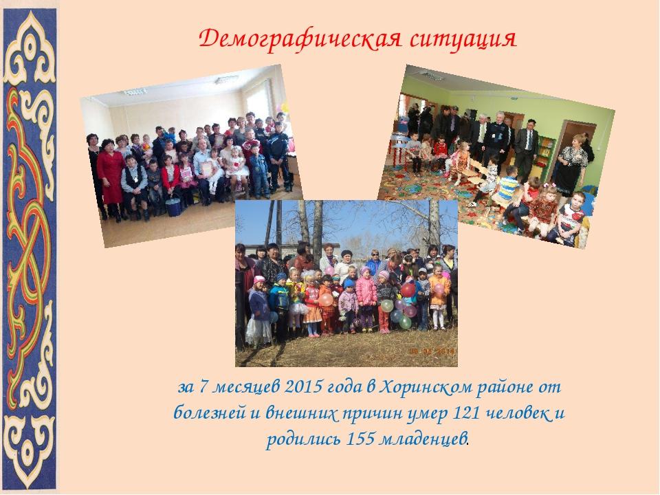 Демографическая ситуация за 7 месяцев 2015 года в Хоринском районе от болезне...