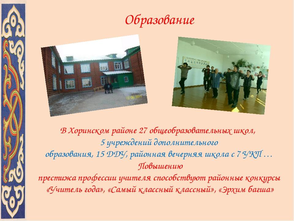 Образование В Хоринскомрайоне27общеобразовательныхшкол, 5учреждений доп...