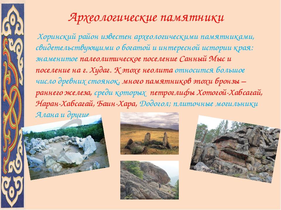 Археологические памятники Хоринский район известен археологическими памятника...