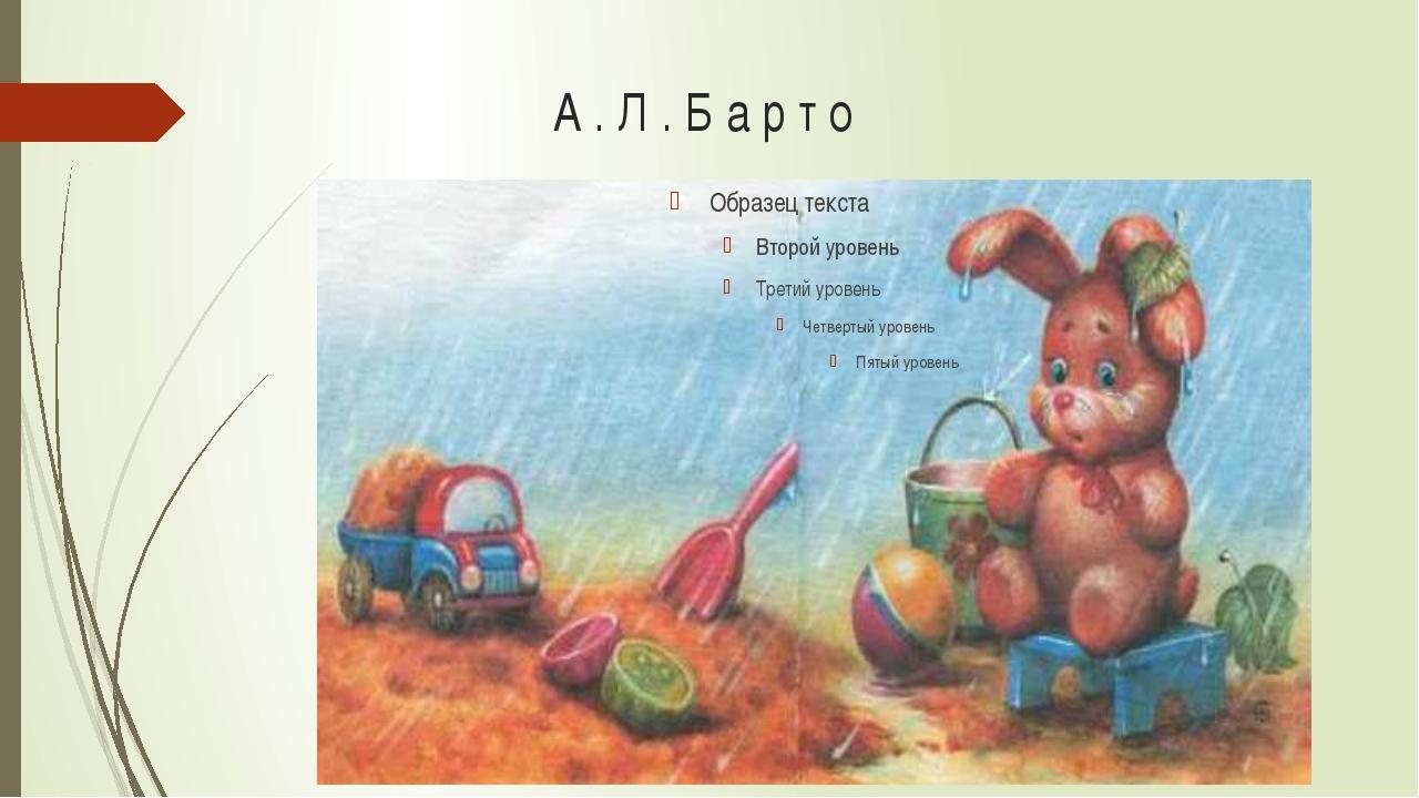 А . Л . Б а р т о