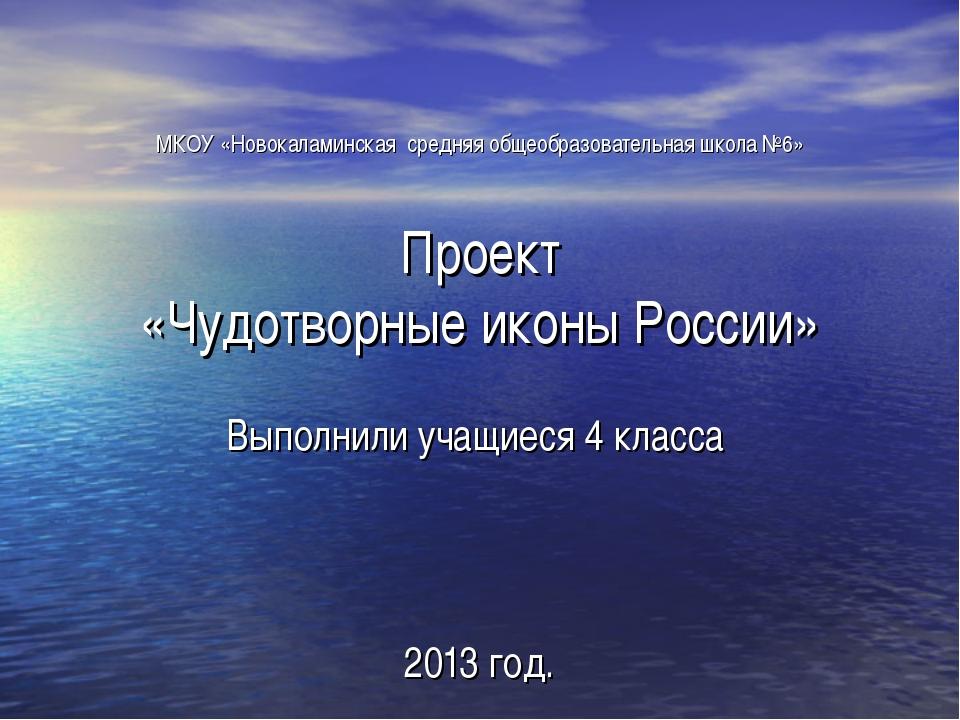 МКОУ «Новокаламинская средняя общеобразовательная школа №6» Проект «Чудотворн...
