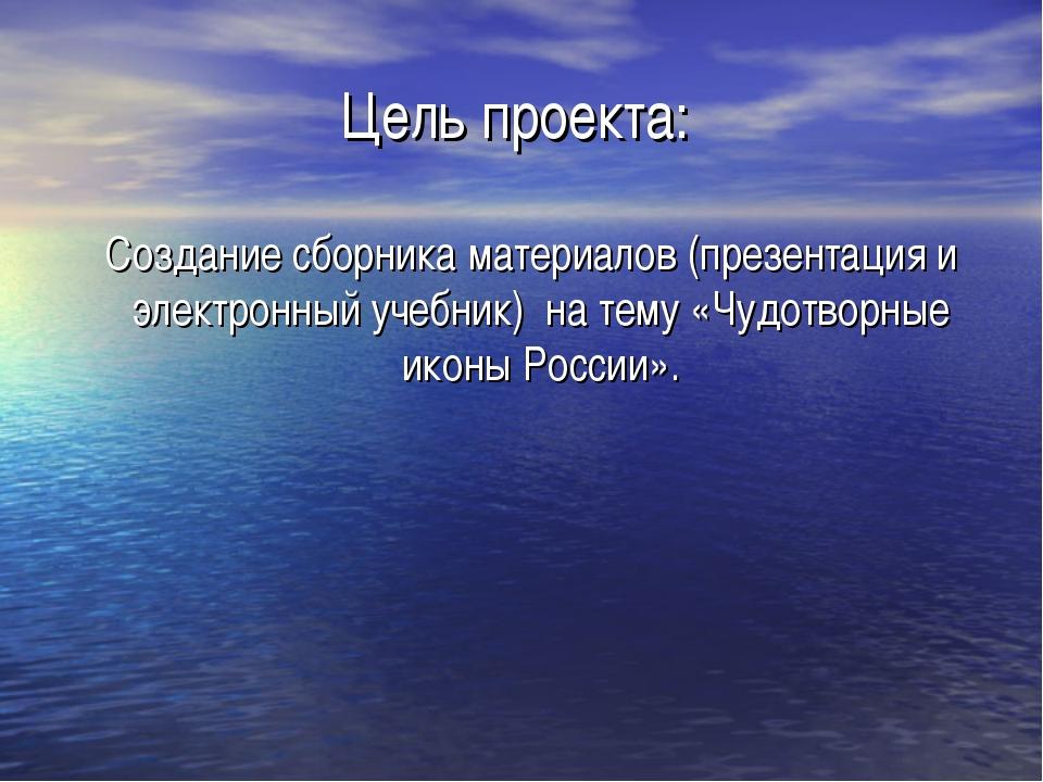 Цель проекта: Создание сборника материалов (презентация и электронный учебник...