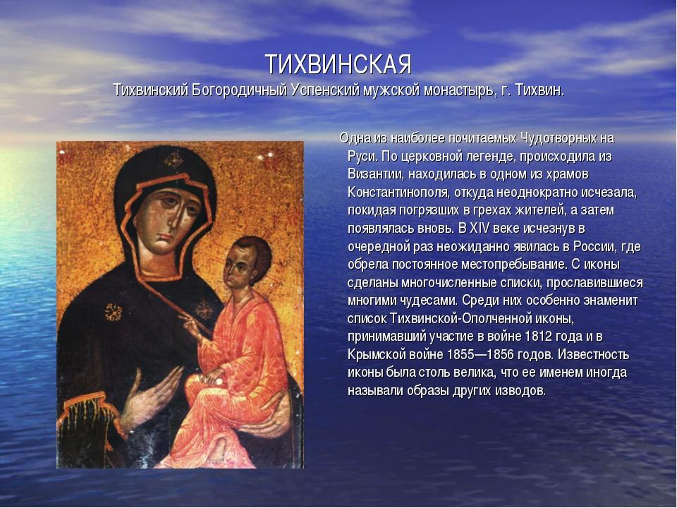 ТИХВИНСКАЯ Тихвинский Богородичный Успенский мужской монастырь, г. Тихвин. Од...