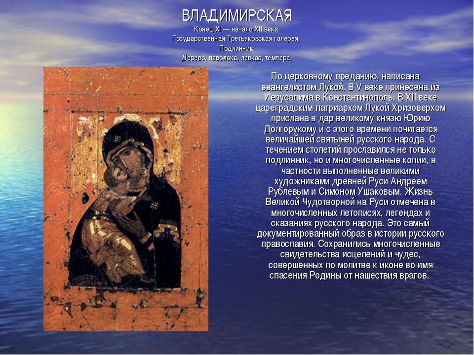 ВЛАДИМИРСКАЯ Конец XI — начало XII века. Государственная Третьяковская галере...