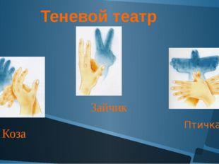 Теневой театр Зайчик Птичка Коза