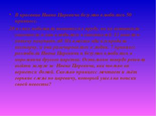 В красавца Ивана Царевича безумно влюбились 50 принцесс. 20 из них побежали т