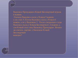 Василиса Премудрая и Кощей Бессмертный играли в шашки. Сначала Василиса съел