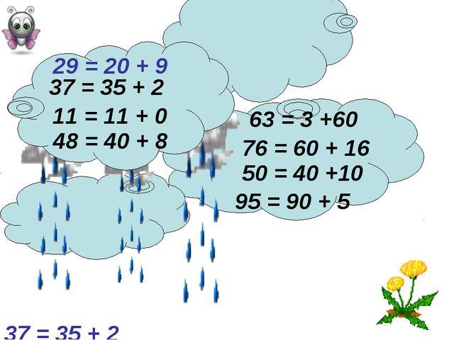 76 = 60 + 16 37 = 35 + 2 29 = 20 + 9 95 = 90 + 5 48 = 40 + 8 63 = 3 +60 50 =...