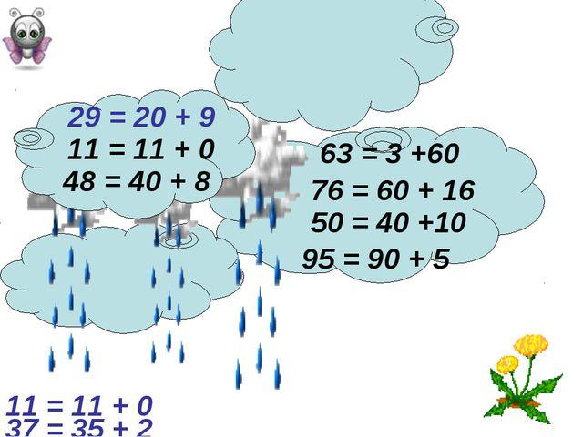 76 = 60 + 16 29 = 20 + 9 95 = 90 + 5 48 = 40 + 8 63 = 3 +60 50 = 40 +10 11 =...