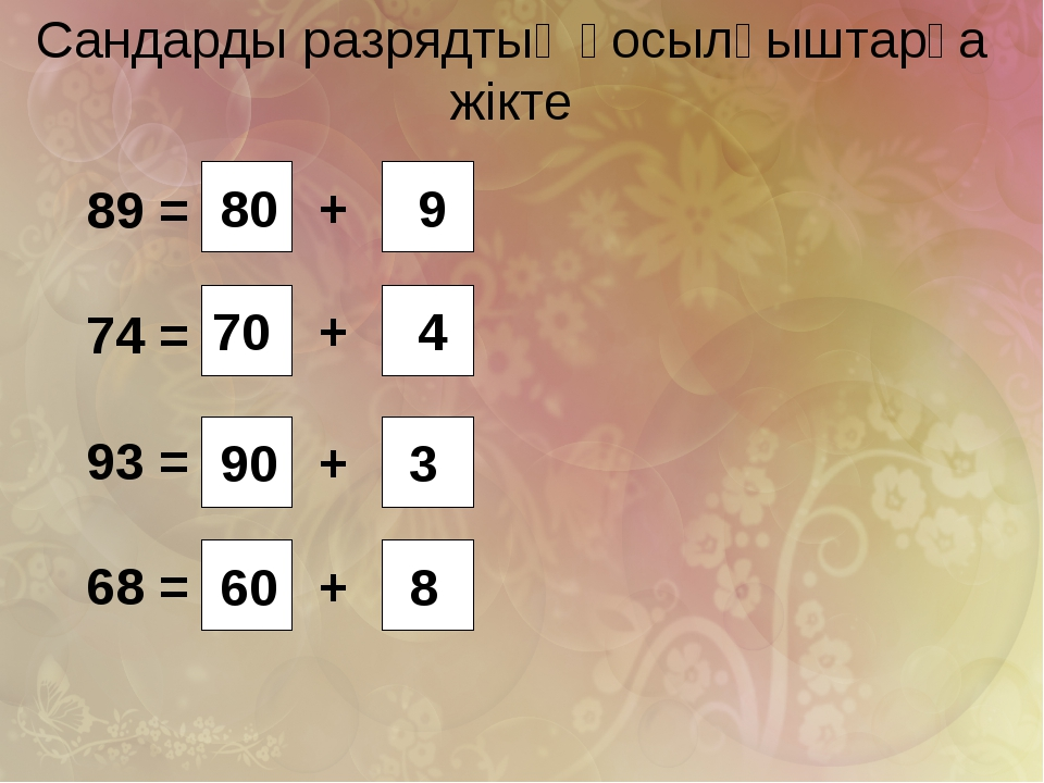Сандарды разрядтық қосылғыштарға жікте 89 = 74 = 93 = 68 = + + + + 80 9 70 8...