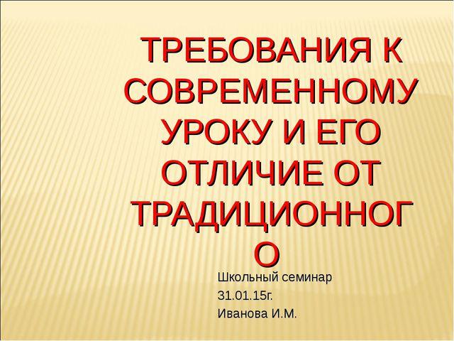 ТРЕБОВАНИЯ К СОВРЕМЕННОМУ УРОКУ И ЕГО ОТЛИЧИЕ ОТ ТРАДИЦИОННОГО Школьный семин...