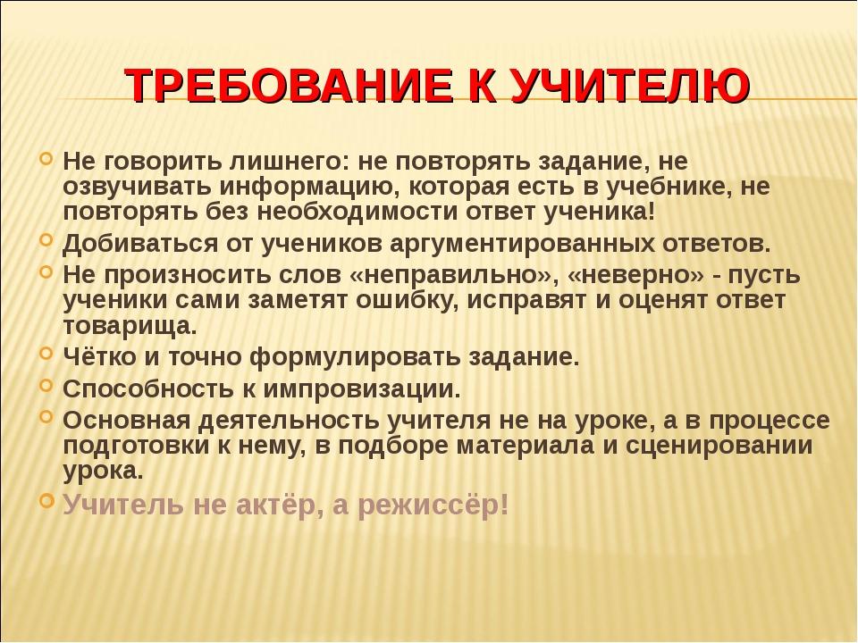 ТРЕБОВАНИЕ К УЧИТЕЛЮ Не говорить лишнего: не повторять задание, не озвучивать...