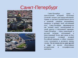 Санкт-Петербург Санкт-Петербург - город с трехсотлетней историей. Несколько