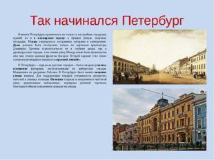 Так начинался Петербург Новизна Петербурга проявлялась не только в постройка