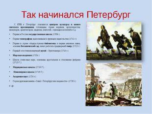 Так начинался Петербург С 1715 г Петербург становится центром культуры и нов