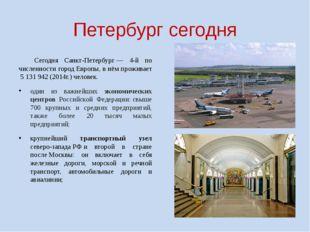 Петербург сегодня Сегодня Санкт-Петербург— 4-й по численности город Европы,