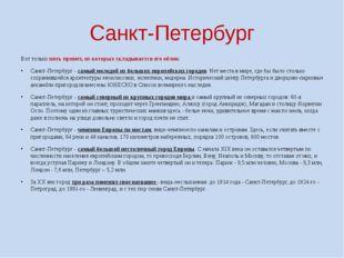 Санкт-Петербург Вот только пять примет, из которых складывается его облик: Са