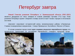 Петербург завтра Новый Генплан развития Петербурга и Ленинградской области (
