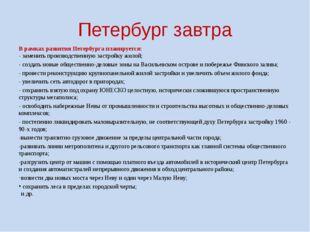 Петербург завтра В рамках развития Петербурга планируется: - заменить произво