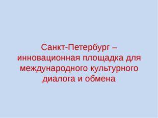 Санкт-Петербург – инновационная площадка для международного культурного диало