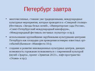Петербург завтра многочисленные, ставшие уже традиционными, международные кул