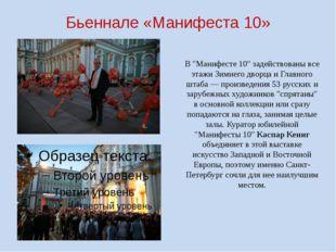 """Бьеннале «Манифеста 10» В """"Манифесте 10"""" задействованы все этажи Зимнего двор"""