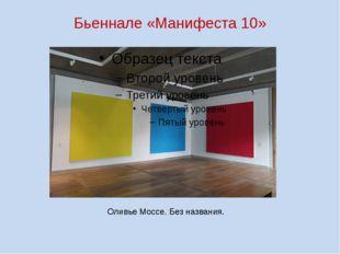 Бьеннале «Манифеста 10» Оливье Моссе. Без названия.