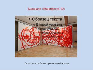 Бьеннале «Манифеста 10» Отто Цитко. «Линия против линейности»
