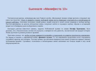 Бьеннале «Манифеста 10» Тектоническая картина, затянувшая два зала Главного