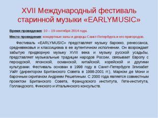 XVII Международный фестиваль старинной музыки «EARLYMUSIC» Время проведения: