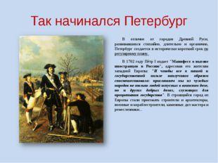 Так начинался Петербург В отличие от городов Древней Руси, развивавшихся ст
