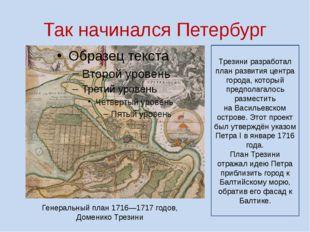 Так начинался Петербург Генеральный план 1716—1717 годов, Доменико Трезини Тр