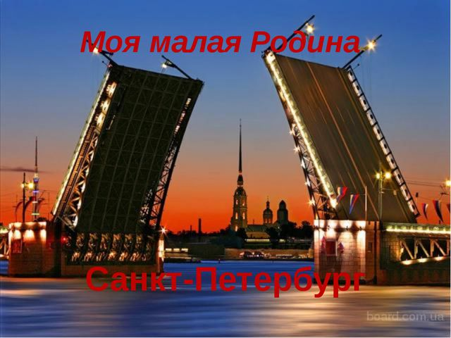 Санкт-Петербург Моя малая Родина
