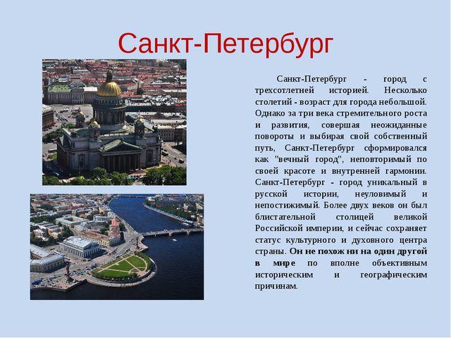 Санкт-Петербург Санкт-Петербург - город с трехсотлетней историей. Несколько...