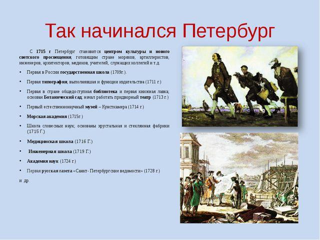 Так начинался Петербург С 1715 г Петербург становится центром культуры и нов...