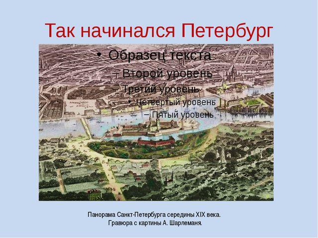 Так начинался Петербург Панорама Санкт-Петербурга середины XIX века. Гравюра...
