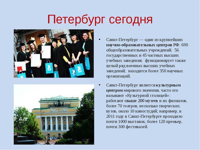 Петербург сегодня Санкт-Петербург— один из крупнейших научно-образовательных...