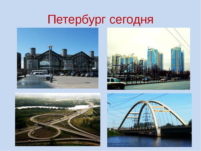 Петербург сегодня