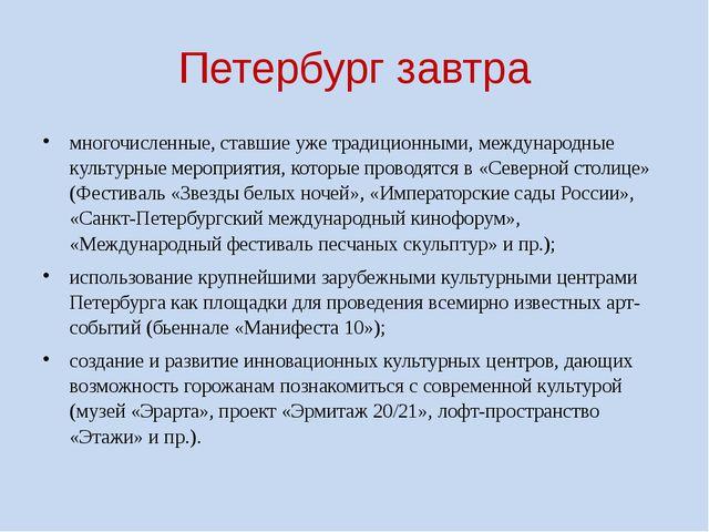 Петербург завтра многочисленные, ставшие уже традиционными, международные кул...