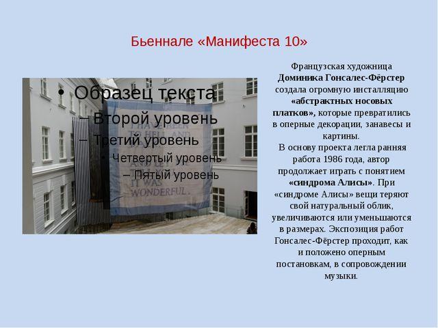 Бьеннале «Манифеста 10» Французская художница Доминика Гонсалес-Фёрстер созд...
