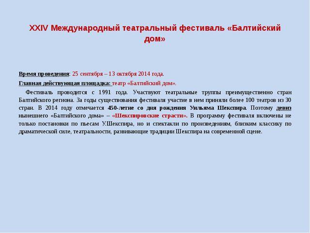 XXIV Международный театральный фестиваль «Балтийский дом» Время проведения:...