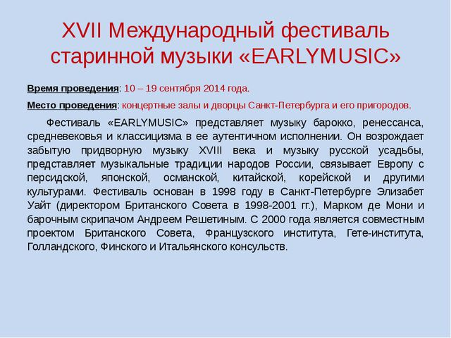 XVII Международный фестиваль старинной музыки «EARLYMUSIC» Время проведения:...