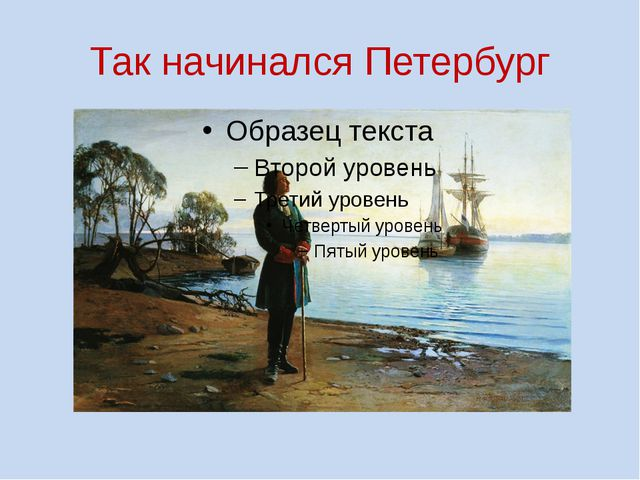 Так начинался Петербург