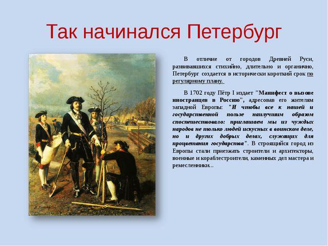 Так начинался Петербург В отличие от городов Древней Руси, развивавшихся ст...
