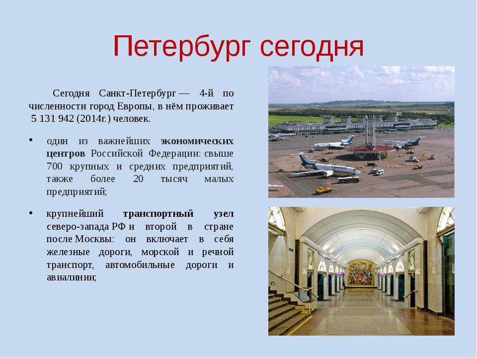 Петербург сегодня Сегодня Санкт-Петербург— 4-й по численности город Европы,...