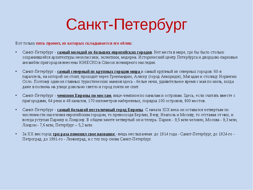 Санкт-Петербург Вот только пять примет, из которых складывается его облик: Са...