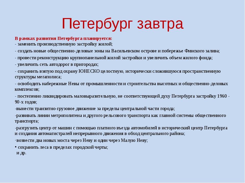 Петербург завтра В рамках развития Петербурга планируется: - заменить произво...