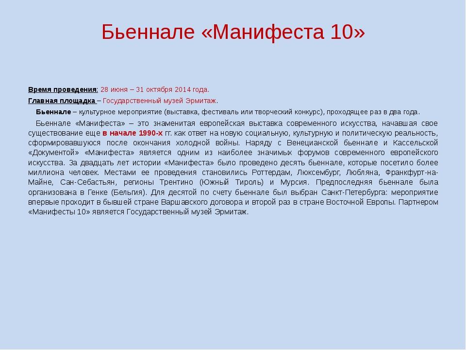 Бьеннале «Манифеста 10» Время проведения: 28 июня – 31 октября 2014 года. Гла...