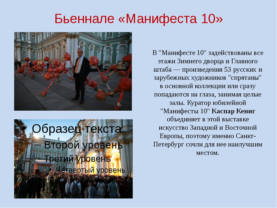 """Бьеннале «Манифеста 10» В """"Манифесте 10"""" задействованы все этажи Зимнего двор..."""